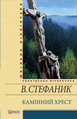 Камінний хрест - фото книги