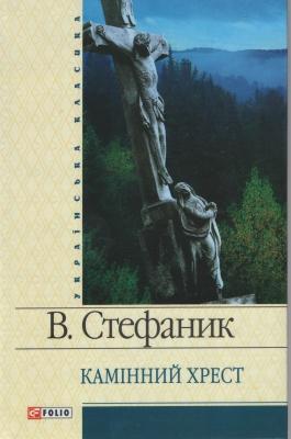 Книга Камінний хрест