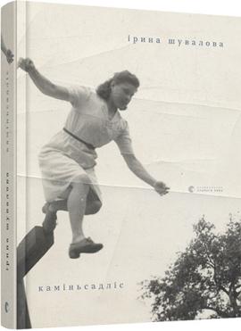 каміньсадліс - фото книги