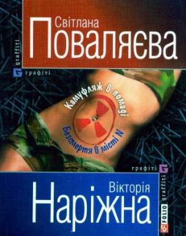 Камуфляж в помаді; Безсмертя в місті N - фото книги