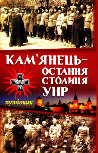 Книга Камянець-остання столиця УНР