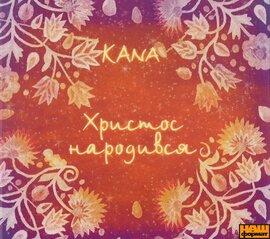 """Kana """"Христос народився"""" - фото книги"""