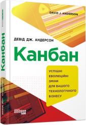 Канбан - фото обкладинки книги