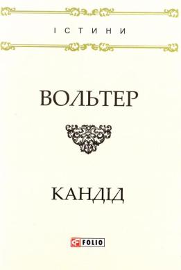Кандід,або Оптимізм - фото книги