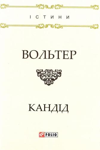 Книга Кандід,або Оптимізм