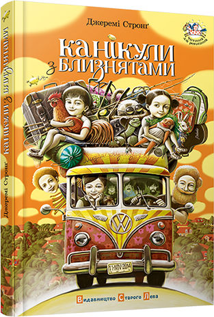 Книга Канікули з близнятами
