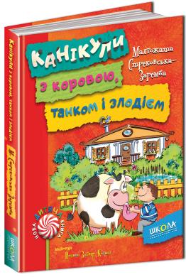 Канікули з коровою, танком і злодієм - фото книги