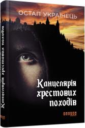 Канцелярія хрестових походів - фото обкладинки книги