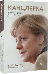 Канцлерка. Дивовижна одіссея Ангели Меркель. М'яка обкладинка - фото обкладинки книги