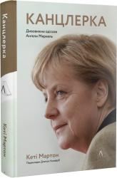 Канцлерка. Дивовижна одіссея Ангели Меркель. Тверда обкладинка - фото обкладинки книги
