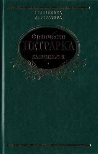 Книга Канцоньєре