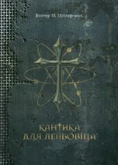 Кантика для Лейбовіца - фото обкладинки книги