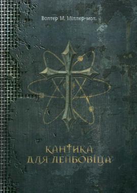 Кантика для Лейбовіца - фото книги