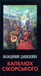 Капелюх Сікорського - фото обкладинки книги