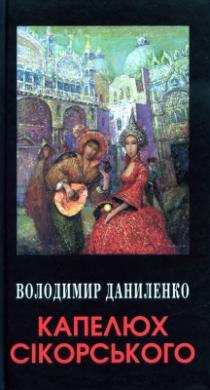 Капелюх Сікорського - фото книги