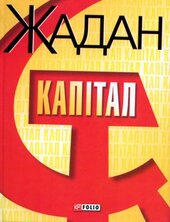 Капітал - фото обкладинки книги