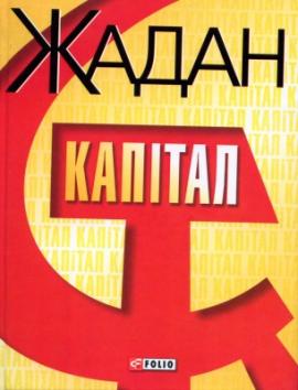 Капітал - фото книги