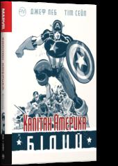 Капітан Америка. Білий - фото обкладинки книги