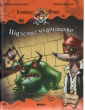 Капітан Фокс. Підземне чудовисько - фото обкладинки книги