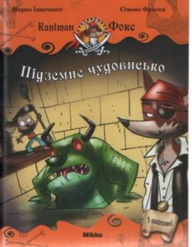 Капітан Фокс. Підземне чудовисько - фото книги