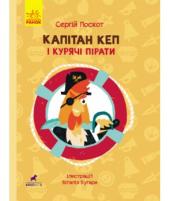 Капітан Кеп і курячі пірати - фото обкладинки книги