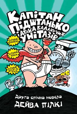 Капітан Підштанько і атака балакучих унітазів. Книга 2 - фото книги