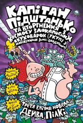 Капітан Підштанько та вторгнення з космосу злокапосних куховарок (укупі з навіженими зомбі-бовдурами). Книга 3 - фото обкладинки книги