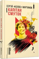 Капітан Смуток - фото обкладинки книги