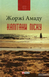 Капітани піску - фото обкладинки книги