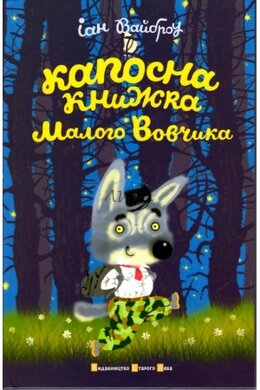Книга Капосна книжка малого Вовчика