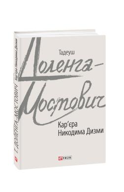 Кар'єра Никодима Дизми - фото книги