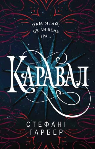 Книга Каравал