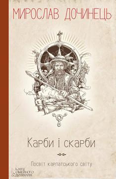 Книга Карби і скарби