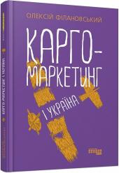 Карго-маркетинг і Україна - фото обкладинки книги