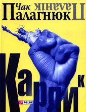 Карлик - фото обкладинки книги