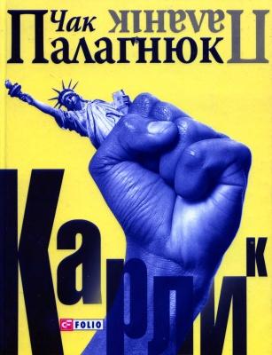 Книга Карлик