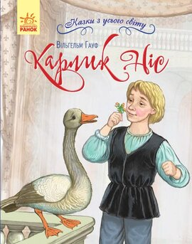 Карлик Ніс - фото книги