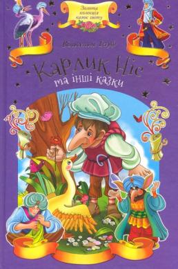 Карлик Ніс та інші казки - фото книги