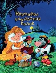 Карнавал улюблених казок - фото книги