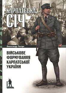 Книга Карпатська Січ: військове формування Карпатської України