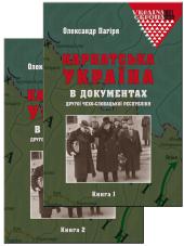 Карпатська Україна в документах Другої Чехо-Словацької республіки. У двох книгах - фото обкладинки книги