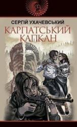 Карпатський капкан - фото обкладинки книги