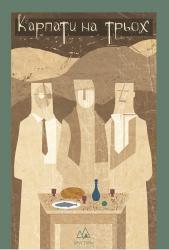 Карпати на трьох - фото обкладинки книги