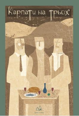Карпати на трьох - фото книги