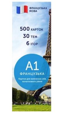 Картки для вивчення французької мови English Student A1 - фото книги