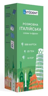 Посібник Картки для вивчення італійської мови English Student A1