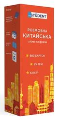 Картки для вивчення китайської мови - фото обкладинки книги