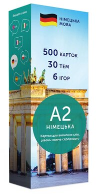 Картки для вивчення німецької мови English Student A1