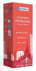 Картки для вивчення польської мови One Wise Present - фото обкладинки книги