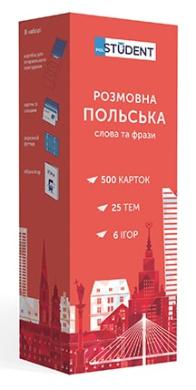 Картки для вивчення польської мови One Wise Present - фото книги